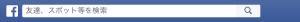 Facebook検索窓