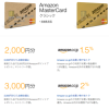 Amazonアフィリエイターのクレジットカードは、Amazon MasterCardだよね。