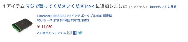 スクリーンショット 2015-12-06 16.42.55