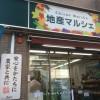 おいしいフルーツを求めて地産マルシェ(小滝橋店)に行ってきた!